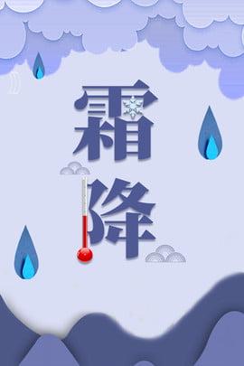 frost thả giấy cắt nền xanh quảng cáo nghệ thuật tươi sương giá cắt giấy màu , Sương, Cáo, Bối Ảnh nền