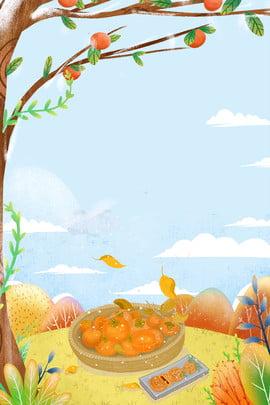 24節氣霜降卡通插畫背景 霜降 傳統節氣 24節氣 二十四節氣 霜 寒冷 冷 季節 , 霜降, 傳統節氣, 24節氣 背景圖片