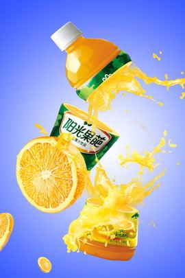 ジュースドリンクドリンク広告ポスター ジュース オレンジジュース 飲み物 広告宣伝 ポスター 飲み物 クリエイティブ合成 バックグラウンド , ジュース, オレンジジュース, 飲み物 背景画像