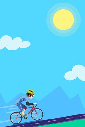 風格運動會自行車比賽海報背景 運動會 自行車 比賽 騎車 山坡 公路 運動員 單車 體育 競技 海報 背景 , 風格運動會自行車比賽海報背景, 運動會, 自行車 背景圖片