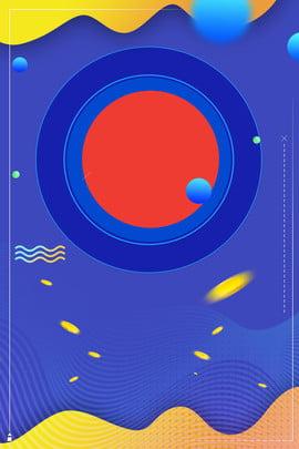 幾何年中藍色海報 幾何 藍色 海報 電器 服飾 美妝 , 幾何年中藍色海報, 幾何, 藍色 背景圖片