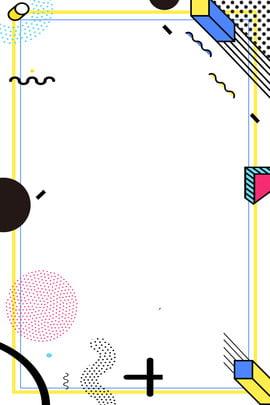 簡約幾何邊框海報背景 幾何邊框 簡約邊框 底紋 招聘 簡約 簡約幾何邊框 線條 邊框 紋理 , 簡約幾何邊框海報背景, 幾何邊框, 簡約邊框 背景圖片