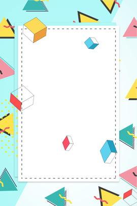 미니멀 기하학적 포스터 광고 배경 기하학 할인 포스터 할인 포스터 포스터 배경 광고 포스터 배경 광고 , 기하학, 할인, 미니멀 기하학적 포스터 광고 배경 배경 이미지