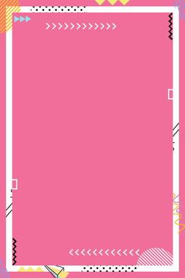 गुलाबी ज्यामितीय तत्व न्यूनतर पृष्ठभूमि चित्रण ज्यामिति ज्यामितीय तत्व गुलाबी सफेद सीमा त्रिभुज पैटर्न सरल पृष्ठभूमि , ज्यामिति, ज्यामितीय, सीमा पृष्ठभूमि छवि