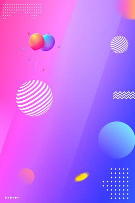 Affiche minimaliste de ballon de gradient géométrique Gradient géométrique Ballon Rose Bleu Gradient Géométrique Ballon Image De Fond