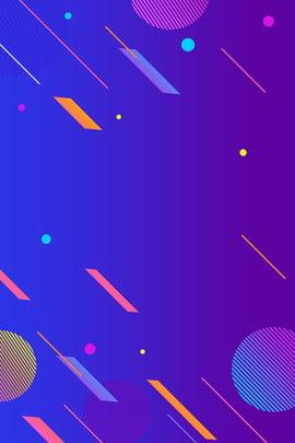 जियोमेट्रिक ग्रेडिएंट स्ट्रिप्स पोस्टर ज्यामितीय ढाल रंग पट्टी बैंगनी नीला दौर , जियोमेट्रिक ग्रेडिएंट स्ट्रिप्स पोस्टर, पट्टी, बैंगनी पृष्ठभूमि छवि