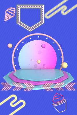 Geometric Gradient Neon Float Propaganda, Poster, Geometric Gradient, Neon, Background image
