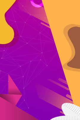 幾何簡約創意合成海報 幾何 漸變 形狀 簡約 線條 創意 合成 , 幾何, 漸變, 形狀 背景圖片