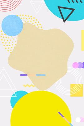 ミニマルな幾何学的なスタイルの背景のポスター ジオメトリ 不規則なグラフィック 行 uiデザイン 雰囲気 , ジオメトリ, 不規則なグラフィック, 行 背景画像