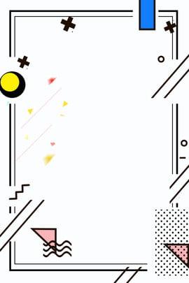 लाइन बॉर्डर ज्यामितीय सरल पृष्ठभूमि ज्यामितीय रेखाएँ सीमा रेखा ढांचा ज्यामितीय , रेखा, ढांचा, ज्यामितीय पृष्ठभूमि छवि