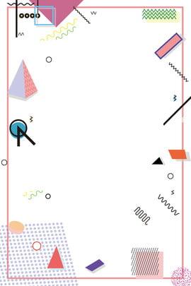 簡約幾何線條海報背景 幾何線條 底紋 招聘 簡約 簡約幾何邊框 線條 邊框 紋理 , 幾何線條, 底紋, 招聘 背景圖片