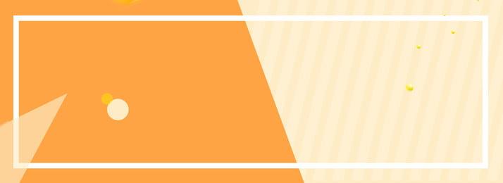 नए नारंगी पृष्ठभूमि ज्यामितीय बैनर पर शरद ऋतु ज्यामिति नारंगी पृष्ठभूमि शरद ऋतु में, ऋतु, में, कला पृष्ठभूमि छवि