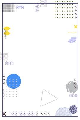 簡約幾何招聘海報背景 幾何 底紋 招聘 簡約 簡約幾何邊框 線條 邊框 紋理 , 幾何, 底紋, 招聘 背景圖片