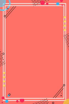 ミニマルな幾何学的なボーダー要素の背景イラスト ジオメトリ 単純な 国境 幾何学的要素 ワイヤーフレーム 波動点 丸め 行 背景イメージ , ジオメトリ, 単純な, 国境 背景画像