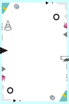 幾何簡約邊框海報背景 幾何 三角 圓圈 招聘 簡約 簡約幾何邊框 線條 邊框 紋理 , 幾何簡約邊框海報背景, 幾何, 三角 背景圖片
