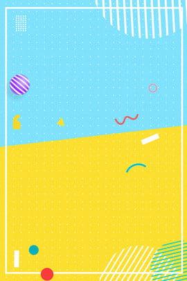 時尚幾何波點風海報 幾何 波點 藍色 撞色 海報 撞色 折扣 簡約 線條 不規則圖形 , 幾何, 波點, 藍色 背景圖片