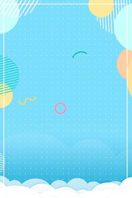 幾何線條波點藍色風海報 幾何 波點 藍色 海報 撞色 折扣 簡約 線條 不規則圖形 , 幾何, 波點, 藍色 背景圖片