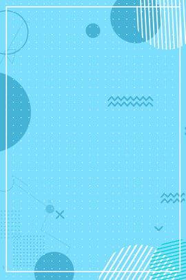 藍色幾何線條波點風海報 幾何 波點 藍色 海報 撞色 折扣 簡約 線條 不規則圖形 幾何 波點 藍色背景圖庫