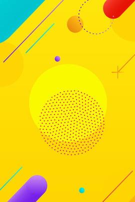 ज्यामितीय पीली ढाल लाइनों पवन पोस्टर ज्यामिति पीली ढाल लाइन पोस्टर ज्यामितीय ढाल रेखा , ज्यामितीय पीली ढाल लाइनों पवन पोस्टर, ढाल, रेखा पृष्ठभूमि छवि