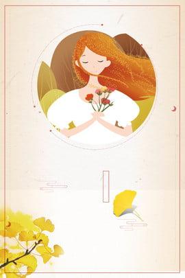 الكرتون الخريف ملصق خلفية الجنكة بيلوبا فتاة سقط لى تشيو فصل , الجنكة, الخريف, فتاة صور الخلفية