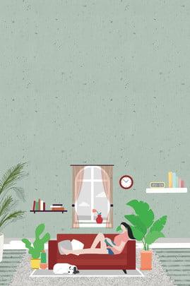 家で本を読んでいる女の子のレジャーポスター 少女 ホーム 読み物 余暇 窓 ポスター バックグラウンド パッドファイル , 家で本を読んでいる女の子のレジャーポスター, 少女, ホーム 背景画像