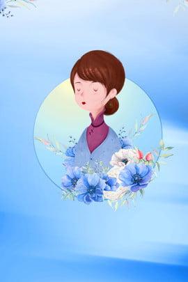 シンプル38女神の日女性の日ポスター グラマーウィメンズデー 38女性の日 3月8日女性の日 バレンタインデー 女神祭り 美容化粧品ポスター , シンプル38女神の日女性の日ポスター, グラマーウィメンズデー, 38女性の日 背景画像