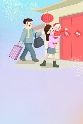 漫画家新年ポスターダウンロード 新年の家に帰る 3人家族 漫画 家族 新しい年 家に帰る 再会 再会 ドアをノックする 漫画家新年ポスターダウンロード 新年の家に帰る 3人家族 背景画像