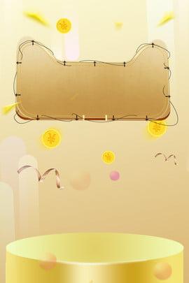황금 대기풍 포스터 금 분위기 기하학 무대 떠 다니는 장식 , 황금 대기풍 포스터, 장식, 다니는 배경 이미지