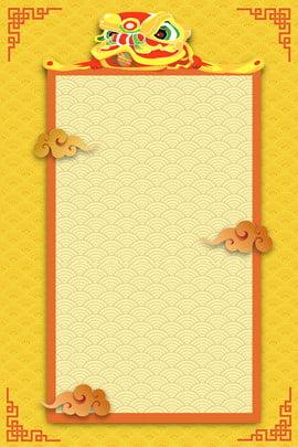 傳統金色中國風背景海報 金色 中式 中國風 紅色 底紋 邊框 背景 祥雲 簡約 , 金色, 中式, 中國風 背景圖片