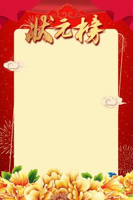 Título de lista de ouro cartaz de lista de campeão vermelho festivo Título da lista Admissão Motivacional Feliz Imagem Do Plano De Fundo