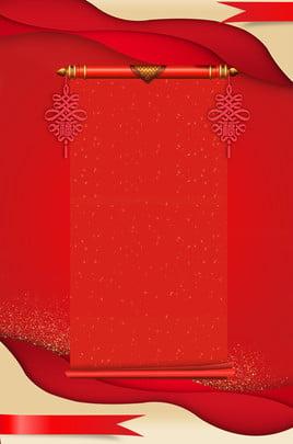Lista de ouro título vermelho faculdade vestibular lista vermelha atmosfera festiva publicidade fundo Título da lista De Faculdade Lista Imagem Do Plano De Fundo