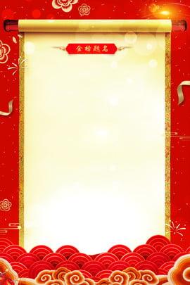 골드리스트 제목 Red Festive Atmosphere 골드 목록 제목,빨간색,축제,분위기,행복한 ,골드,골드리스트,제목 배경 이미지