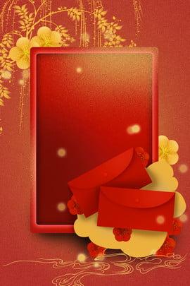 傳統中國風邊框底紋背景 金色 紅包 邊框 底紋 中式 中國風 背景 海報 紅色 喜慶 簡約 , 金色, 紅包, 邊框 背景圖片