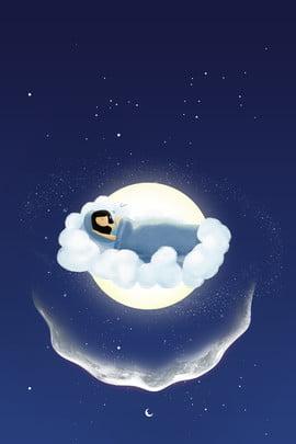 世界晚安文藝海報 晚安 夜晚 寂靜 星空 唯美 女孩 睡覺 文藝 海報 背景 , 世界晚安文藝海報, 晚安, 夜晚 背景圖片
