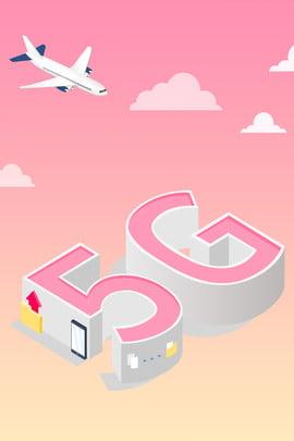 ग्रेडिएंट 5 जी युग गुलाबी जानकारी आयु पृष्ठभूमि क्रमिक परिवर्तन 5g युग गुलाबी सूचना युग पृष्ठभूमि क्रमिक परिवर्तन 5g युग गुलाबी सूचना युग पृष्ठभूमि , परिवर्तन, 5g, युग पृष्ठभूमि छवि