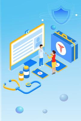 그라데이션 푸른 의료 2 5d 광고 배경 기울기 블루 의료 2 5d 광고 배경 의료 배경 파란색 배경 그라데이션 , 배경, 그라데이션 푸른 의료 2.5d 광고 배경, 기울기 배경 이미지
