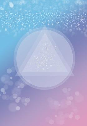 美しいロマンチックなグラデーションの背景 グラデーション 夢 美しい ライト効果 単純な スポット サイケデリック 階層ファイル PSDソースファイル HDの背景 PSD素材 背景ポスター 戻る しあわせ グラデーション 夢 美しい 背景画像