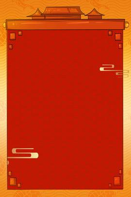poster phong cách truyền thống trung quốc shading nền poster Độ dốc lễ hội xiangyun , Giới, Phong, Nắng Ảnh nền