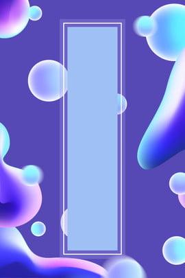 3 डी स्टीरियो तरल पदार्थ पोस्टर क्रमिक परिवर्तन तरल पदार्थ 3 , प्रौद्योगिकी, ताज़ा, तरल पृष्ठभूमि छवि