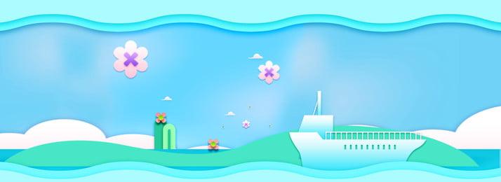 藍色卡通花朵遊船banner 漸變 幾何 海報banner 漸變 幾何 花朵 遊船, 藍色卡通花朵遊船banner, 漸變, 幾何 背景圖片