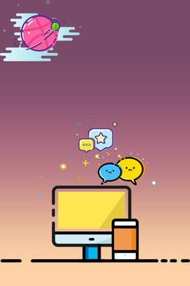 創意合成mbe背景 漸變色 mbe 背景 卡通 手繪 簡約 黃色 星空 , 漸變色, Mbe, 背景 背景圖片