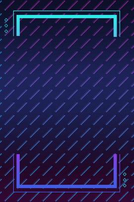 創意合成線條紋理背景 漸變色 霓虹色 紋理 線條 商務 海報 商業 色彩 抖音風 海報 , 創意合成線條紋理背景, 漸變色, 霓虹色 背景圖片