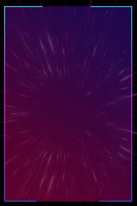 創意合成漸變色背景 漸變色 霓虹色 抖音風 海報 背景 商業 宣傳 , 漸變色, 霓虹色, 抖音風 背景圖片