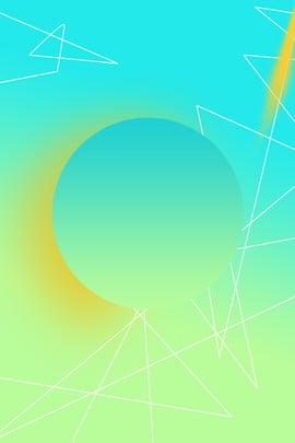 Gradient Simple Creative Creative Gradient, Lake Blue, Simple Universal Background, Gradient Background, Background image