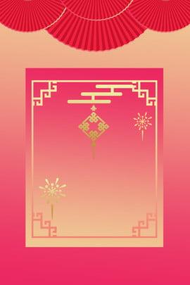 シンプルな赤ピンクのグラデーション新年サイン中国風の背景 徐々に中華風 赤い粉のグラデーション 中華風 新年のサイン 雰囲気 湘雲 クラシックボーダー 中国の新年の背景 新年ポスター , シンプルな赤ピンクのグラデーション新年サイン中国風の背景, 徐々に中華風, 赤い粉のグラデーション 背景画像