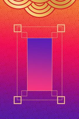 中国風グラデーション新年サイン紫色の背景のポスター 徐々に中華風 赤黄色のグラデーション 中華風 新年のサイン 雰囲気 湘雲 クラシックボーダー 中国の新年の背景 新年ポスター , 徐々に中華風, 赤黄色のグラデーション, 中華風 背景画像
