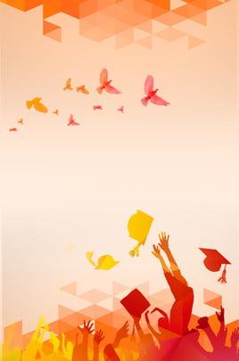 ग्रेजुएशन सीजन कॉलेज प्रवेश परीक्षा में ज्यामितीय नारंगी विज्ञापन पृष्ठभूमि का अनावरण किया गया स्नातक का मौसम कॉलेज , प्रवेश, पृष्ठभूमि, स्नातक पृष्ठभूमि छवि