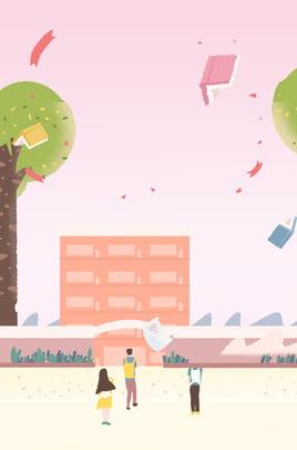 畢業季粉色手繪清新學院校園廣告背景 畢業 季 粉色 手繪 清新 學院 校園 廣告 背景 學院 校園 廣告 背景 , 畢業季粉色手繪清新學院校園廣告背景, 畢業, 季 背景圖片