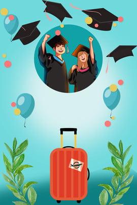 卒業旅行の緑の背景 卒業 旅行する 緑の背景 葉っぱ 学士帽子 気球 ポイント サークル 卒業した 卒業しました スーツケース 旅行する , 卒業, 旅行する, 緑の背景 背景画像