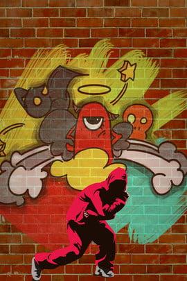 graffiti wall street dança hip hop publicidade de fundo graffiti wall dança de rua hip , Graffiti Wall Street Dança Hip Hop Publicidade De Fundo, Hop, Publicidade Imagem de fundo